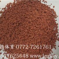 供应红色橡胶颗粒 塑胶跑道 柳州南宁桂林