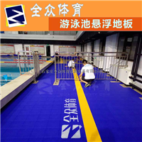 全众体育游泳馆防滑地板
