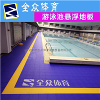全众体育游泳池专用防滑地板