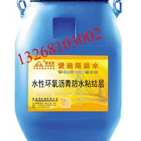 供应水性环氧沥青防水粘结层厂家价格