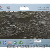 新型建材 柔性壁板岩批发、代理
