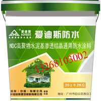 供应NDC高聚物水泥基渗透结晶通用防水涂料