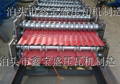 供应840/850型双层压瓦机鑫宝盛压瓦机厂