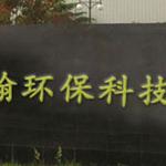 河北科翰环保科技有限公司