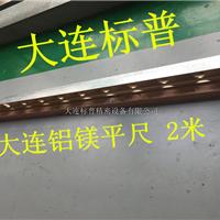 大连铝镁平尺1米/2米/3米/4米1级精度销售