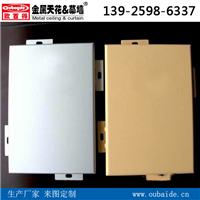 供应新型铝单板价格聚酯铝单板生产厂家