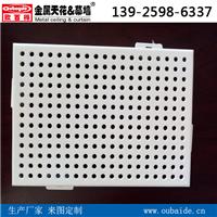 供应冲孔铝单板生产厂家