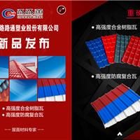 供应高强度合金树脂瓦、防腐复合瓦