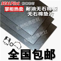 供应耐油无石棉板纸密封垫耐油纸垫