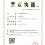 深圳澳恩特科技有限公司