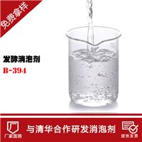中联邦发酵用有机硅消泡剂 厂家直销