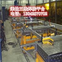 供应大连三维焊接平台1米*1.5米沈阳专卖