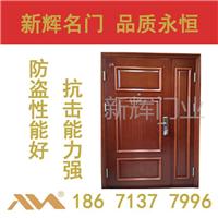 湖北新辉门业厂家直销专业生产钢质防盗门