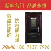 新辉门业厂家直销专业生产钢质防盗门