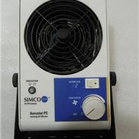 供应思密高SIMCO除静电离子风机PC