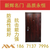 新辉门业专业生产钢质隔音防盗门