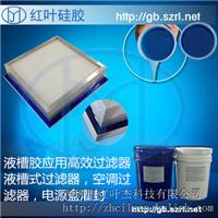 供应过滤器净化设备厂专用蓝色硅胶