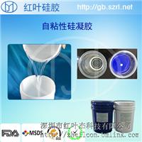 供应欧盟RoHs认证高透明液槽果冻硅胶