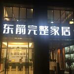 南京尔海智能科技有限公司