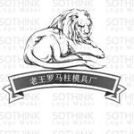 蒙城县韩丽罗马模具厂