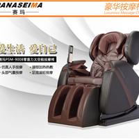供应 时尚多功能按摩椅 赛玛按摩椅PSM-9008