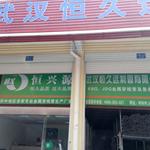 武汉恒久远制管有限公司