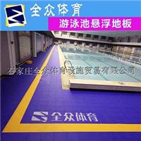 游泳池专用防滑地垫