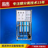 供应大通量超滤净水设备 中空纤维超滤膜
