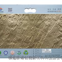 新型建材软瓷 软石系列 柔性壁板岩批发代理