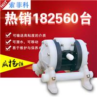 畅销索菲科气动隔膜泵四氟气动隔膜泵超强耐