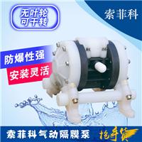 索菲科小型气动隔膜泵塑料隔膜泵买过的都说