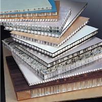 供应仿石纹铝蜂窝板 防震仿石纹铝蜂窝板