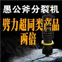 YGF-5000愚公斧劈裂机