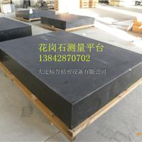 供应沈阳大理石平台1米*2米三点支撑安装