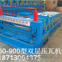 供应840/900型双层压瓦机鑫宝盛压瓦机厂
