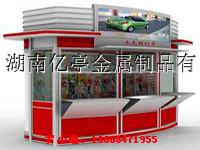 双峰售货亭厂家,提供最专业的岗亭设计方案