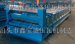供应860型彩钢压瓦机鑫宝盛压瓦机厂