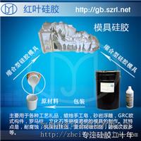 供应用于小件产品或花纹精细产品 手板硅胶