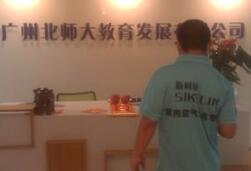 广州斯柯林环保科技有限公司