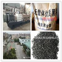 无载体黑色母料厂家优选东莞市博升塑料科技有限公司