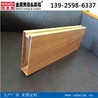 型材木纹铝方通加工厂家