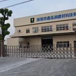 深圳市鑫泓润建材科技有限公司