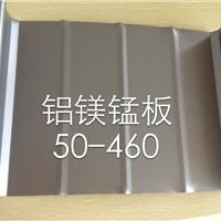 0.9mm厚优质YX50-460铝镁锰屋面板供应吉安
