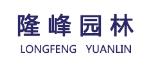 苏州隆峰景观园林工程有限公司