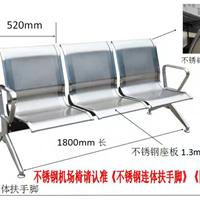 供应不锈钢排椅