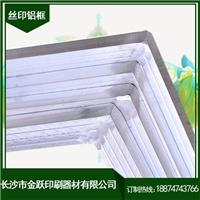 丝印网框 厂家专业定制 丝印网框