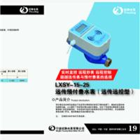重庆水表无线远传水表RS485远控水表