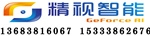 河南精视智能科技有限公司