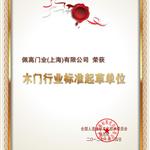 木门行业标准指定单位