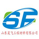 山东晟飞工程材料有限公司